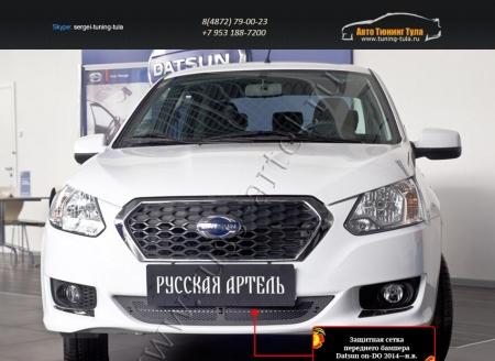 Datsun-on-DO 2014—н.в.-Защитная сетка переднего бампера-шагрень