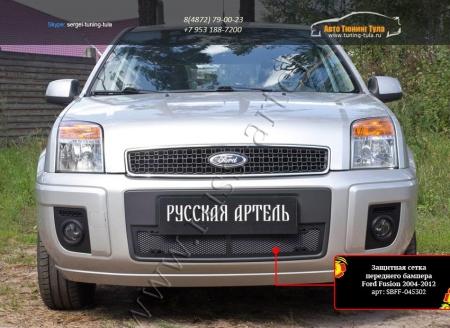 Ford-Fusion 2004—2012-Защитная сетка переднего бампера-шагрень