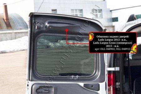 Lada-Largus 2012—н.в.-Обшивка задних дверей без скотча-шагрень