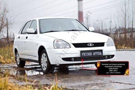 Lada-Priora (седан) 2007—2011-Зимняя заглушка решетки переднего бампера-шагрень