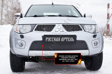 Mitsubishi-L200 2010—2013 (рестайлинг)-Зимняя заглушка решетки переднего бампера-шагрень