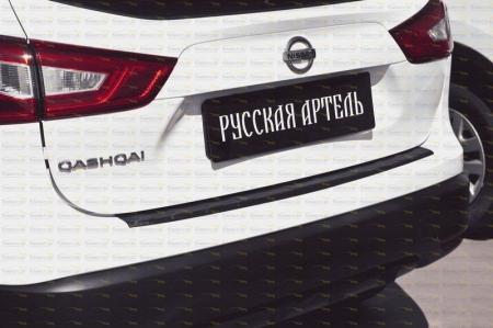 Nissan-Qashqai 2014—н.в.-Накладка на задний бампер-шагрень