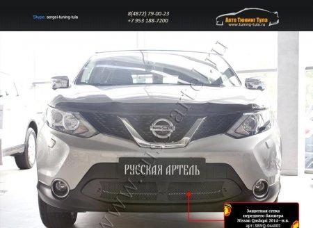 Nissan-Qashqai 2014—н.в.-Защитная сетка переднего бампера-шагрень