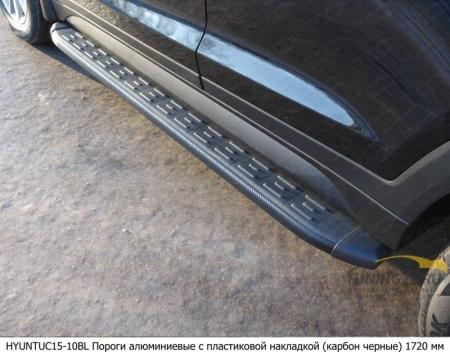 Hyundai Tucson 2015 Пороги алюминиевые с пластиковой накладкой (карбон черные) 1720 мм