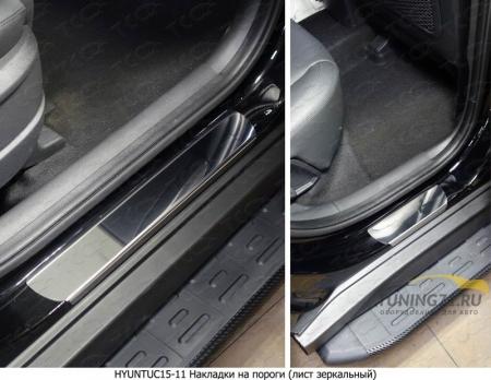 Hyundai Tucson 2015 Накладки на пороги (лист зеркальный)