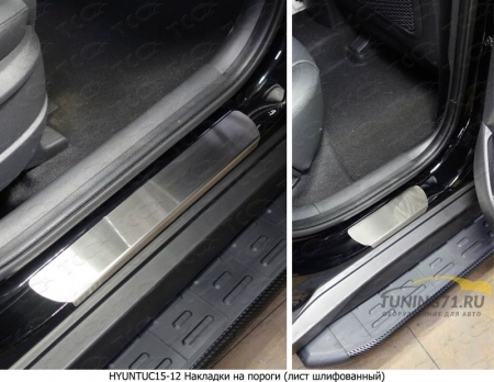 Hyundai Tucson 2015 Накладки на пороги (лист шлифованный)