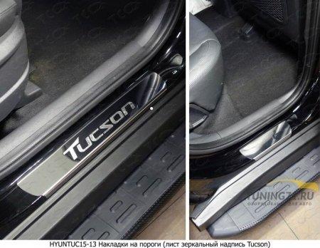 Hyundai Tucson 2015 Накладки на пороги (лист зеркальный надпись Tucson)