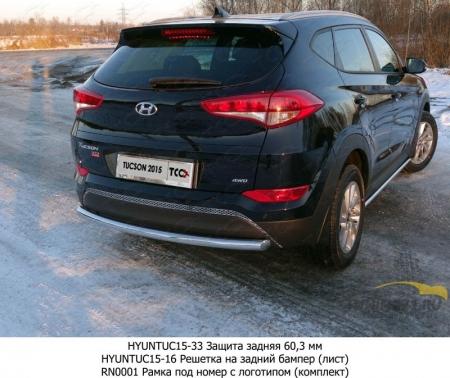 Hyundai Tucson 2015 Решетка на задний бампер (лист)