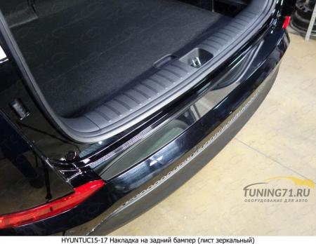 Hyundai Tucson 2015 Накладка на задний бампер (лист зеркальный)
