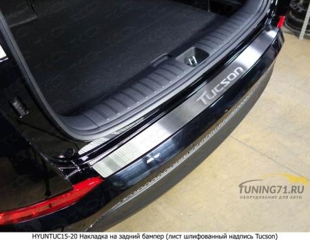 Hyundai Tucson 2015 Накладка на задний бампер (лист шлифованный надпись Tucson)