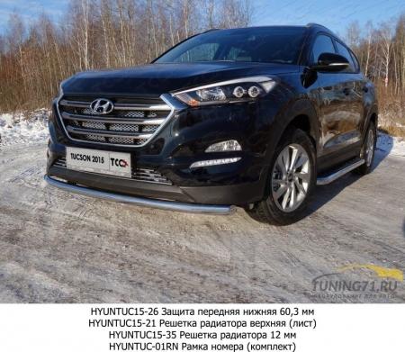 Hyundai Tucson 2015 Защита передняя нижняя 60,3 мм