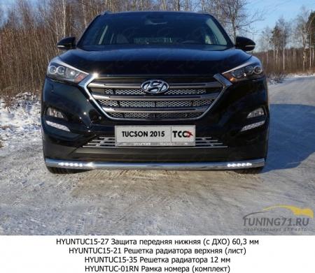 Hyundai Tucson 2015 Защита передняя нижняя (с ДХО) 60,3 мм