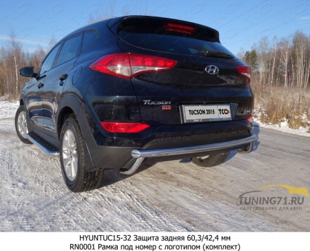 Hyundai Tucson 2015 Защита задняя 60,3/42,4 мм