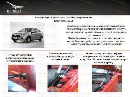 Газовые упоры капота Lada Vesta 2015-