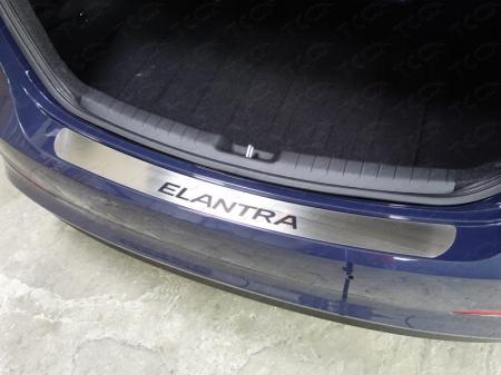 Hyundai Elantra 2016--Накладка на задний бампер (лист шлифованный надпись Elantra)