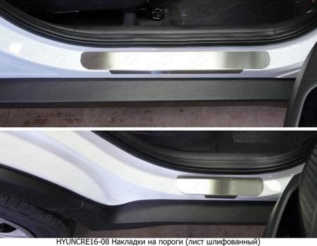 Hyundai Creta 2016-Накладки на пороги (лист шлифованный)