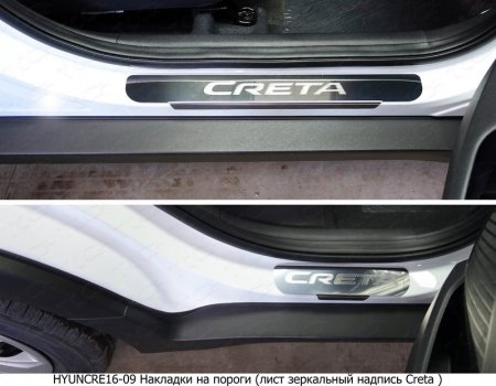 Hyundai Creta 2016-Накладки на пороги (лист зеркальный надпись Creta )