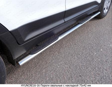 Hyundai Creta 2016-Пороги овальные с накладкой 75х42 мм
