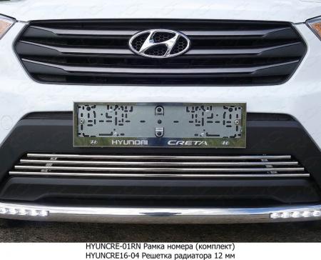 Hyundai Creta 2016-Рамка номерного знака (комплект)