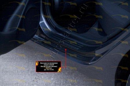 Накладки на внутренние пороги дверей (вар.2) KIA Rio III (хетчбек) 2011-2015  NK-151002