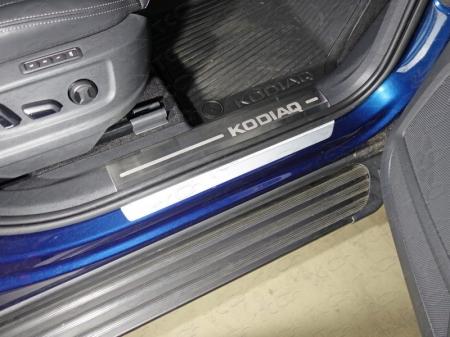 Skoda Kodiaq 2017-Накладки на пластиковые пороги (лист шлифованный надпись Kodiaq) 2шт