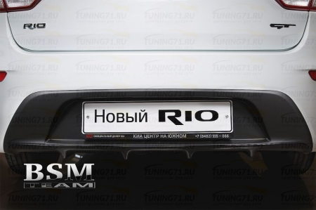 Kia Rio 42017- Диффузор заднего бампера