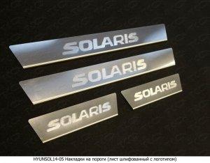 Накладки на пороги (лист шлифованный с логотипом) Hyundai Solaris 2014